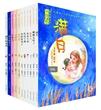 中国风·节日绘本(全10册)