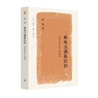 秋风宝剑孤臣泪:晚清的政局和人物续编