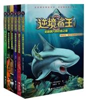 逆境鲨王(全6册)