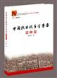 中国抗日战争全景录—贵州卷