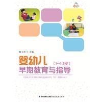 婴幼儿早期教育与指导(1-1.5岁)