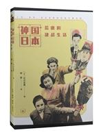 """""""神国""""日本荒唐的决战生活:广告、传单、杂志是如何为战争服务的"""