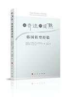 从奇迹到成熟:韩国转型经验