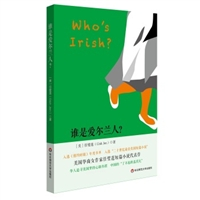 谁是爱尔兰人?