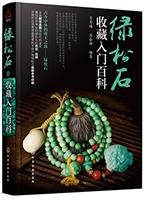 绿松石收藏入门百科