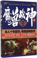 魔兽战神(2十大战王)