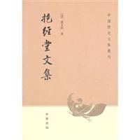 中国历史文集丛刊:抱经堂文集