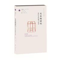 凤凰文库艺术理论研究系列  实在的回归:世纪末的前卫艺术