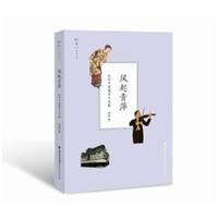 风起青萍(近代中国都市文化圈)(精)
