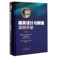 模具设计与制造简明手册(第四版)