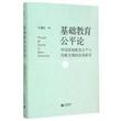 基础教育公平论:中国基础教育公平与均衡发展的政策研究(精装)