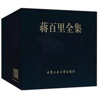 蒋百里全集(八卷本)(布面精装)