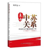 亲历中苏关系:中央办公厅翻译组的十年(1957—1966)