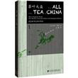 茶叶大盗:改变世界史的中国茶(精装)