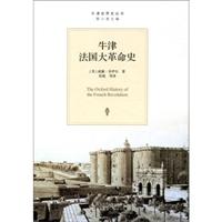牛津法国大革命史(精装)