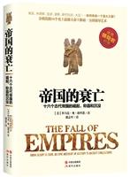 帝国的衰亡:十六个古代帝国的崛起、称霸和沉没