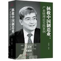 拯救中国制造业:产业链理论实践案例