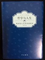 哲学与人生 张汝伦人文学术演讲录(增订本)