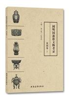 圆明园流散文物考录·英国卷1