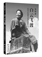 白云飞渡:中国首位战地女记者张郁廉传奇(精装)