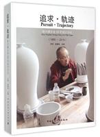 追求·轨迹  赵兴斌从业50年设计日记(1965~2015)
