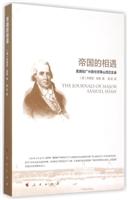 帝国的相遇:美国驻广州首任领事山茂召实录