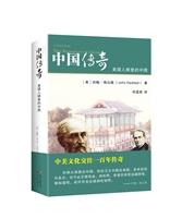 中国传奇:美国人眼里的中国