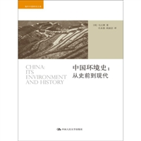 中国环境史:从史前到现代