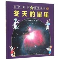 冬天的星星(精)/加古里子星空绘本