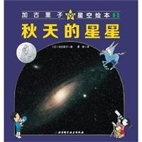 秋天的星星(精)/加古里子星空绘本