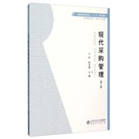 现代采购管理(第2版安徽省高等学校十二五规划教材)