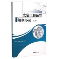 安装工程预算编制必读(第2版)
