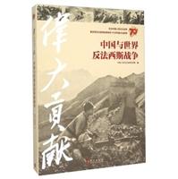 伟大贡献(中国与世界反法西斯战争)(精)