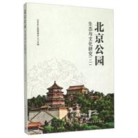 北京公园生态与文化研究(2)