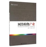 网络购物产业/媒体产业系列丛书