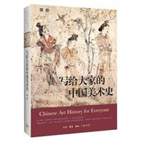 写给大家的中国美术史(精)