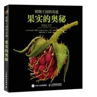 植物王国的奇迹:果实的奥秘