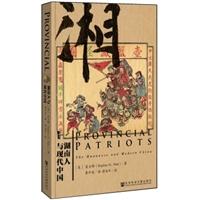 甲骨文丛书:湖南人与现代中国(精装)