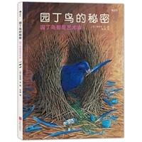 园丁鸟的秘密:园丁鸟都是艺术家(精装)