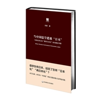 """当中国儒学遭遇""""日本"""":19世纪末以来 """"儒学日本化""""的问题史考察(精装)"""
