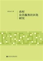 农村公共服务社区化研究