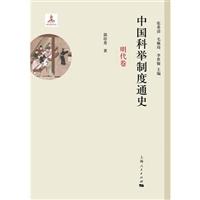 中国科举制度通史:明代卷(精装)