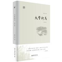 大学何为(修订版)(精装)
