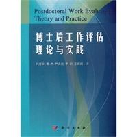博士后工作评估理论与实践