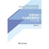 民营企业可持续发展研究——以义乌为例