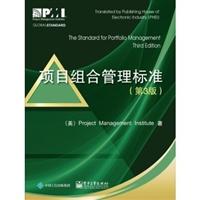 项目组合管理标准(第3版)