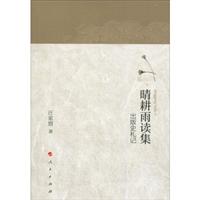 晴耕雨读集:出版史札记