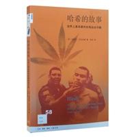 新知文库58  哈希的故事:世界上最具暴利的毒品业内幕