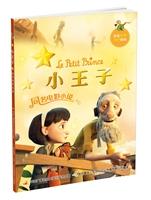 小王子同名电影小说