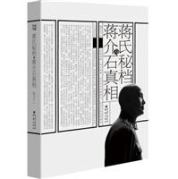 蒋氏秘档与蒋介石真相